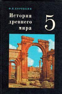 Разрушенная Триумфальная арка на обложке учебника по истории Древнего мира