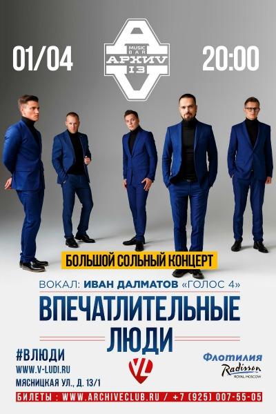 Участник «Голоса» Иван Далматов даст большой сольный концерт в Москве
