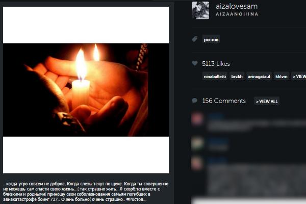 Россияне скорбят о погибших в авиакатастрофе в Ростове