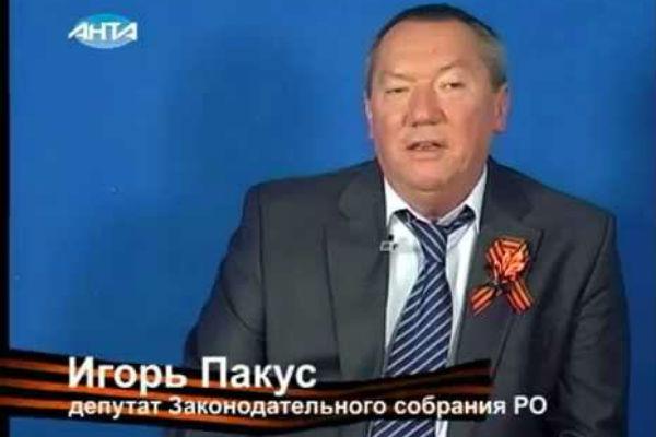 Депутат Игорь Пакус оказался в числе погибших