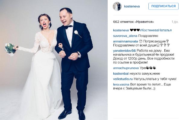 Теперь актриса наслаждается замужеством