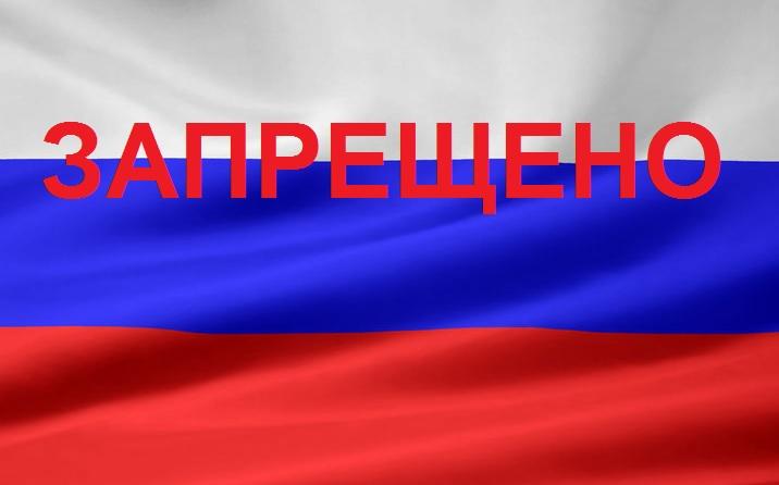ЕС не рекомендует покупать российские ценные бумаги