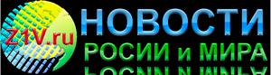 Z1V.RU - Актуальные новости России и Мира