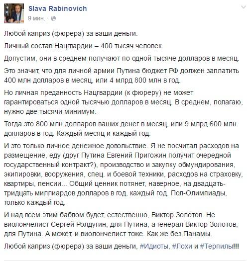 """Рабинович: для """"личной"""" армии Путина из бюджета России будут выделять огромные деньги"""