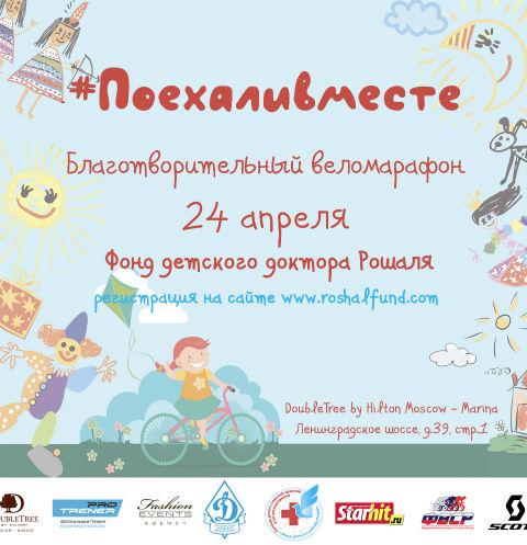 Велозаезд состоится 24 апреля