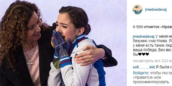«Я счастлива, что у меня есть такие люди как вы! Это и ваша победа. Без вас ничего не было бы», - подписала фото с тренером Этери Тутберидзе Евгения Медведева