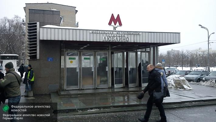 Новое ЧП в московском метро: на станции «Люблино» стреляли в мужчину