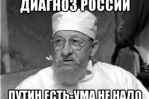 Путин есть – ума не надо!