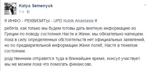 В сети появилась информация о жутком кораблекрушении в Греции, в котором пострадали украинцы
