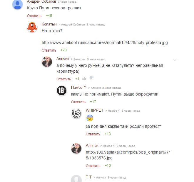Украинцы и россияне поскандалили в сети из-за визита Путина в Крым