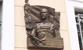 Мемориальную доску Маннергейму в Петербурге уберут до 8 сентября