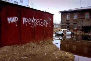 Россия_непригодна_для_полноценной_жизни
