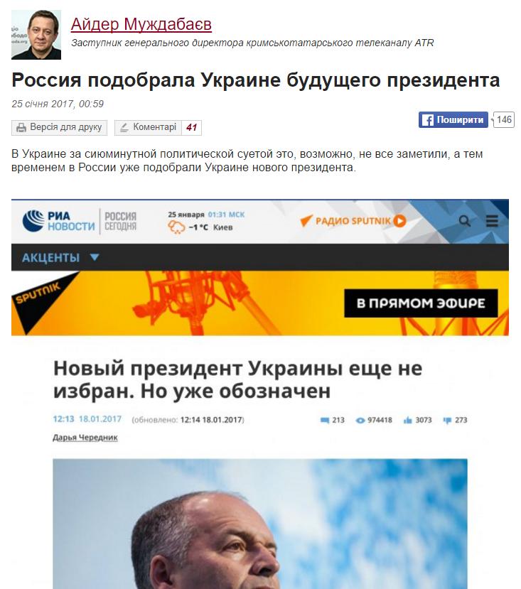 """В Кремле уже определились с """"будущим президентом"""" Украины"""