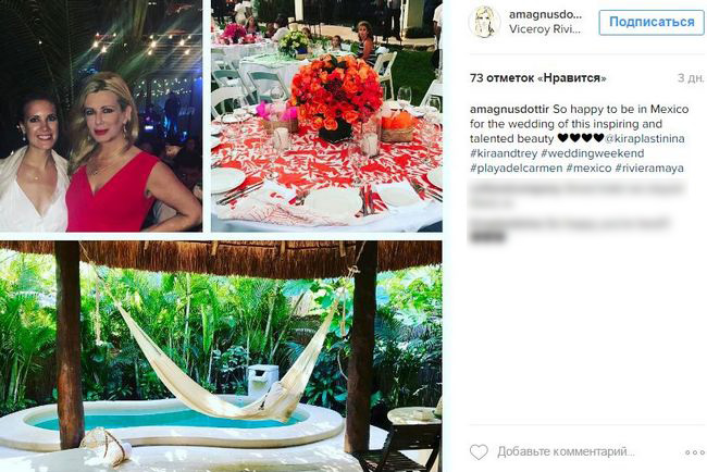 Кира Пластинина закатила многодневное бракосочетание