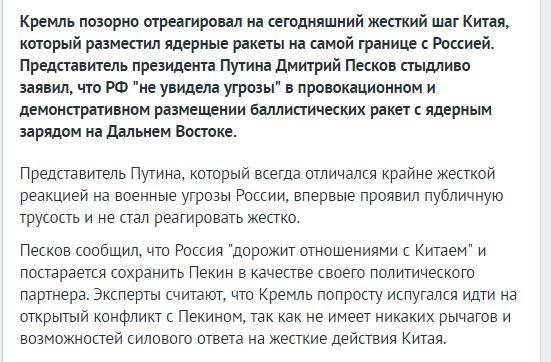 Прогноз эксперта: китайские ракеты на границе с РФ – первый шаг к созданию народных республик в Сибири и Дальнем Востоке