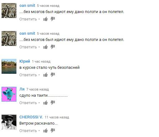 В российском Курске молодой наркоман-экстремал сорвался с огромной высоты: появилось видео падения