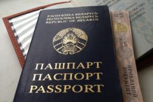 беларусь-паспорт