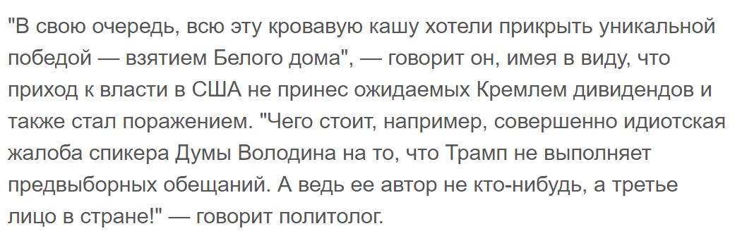 В Кремле растет напряженность: Пионтковский назвал 3 главных ошибки Путина, которые станут для него фатальными