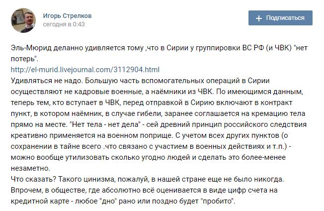"""Тела убитых российских наемников просто кремируют на месте: Гиркин рассказал, как Кремль выходит из боев """"без потерь"""""""