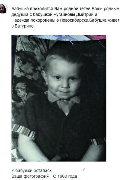 Именно эта старая фотография помогла нашему герою познакомиться с 80 родственниками