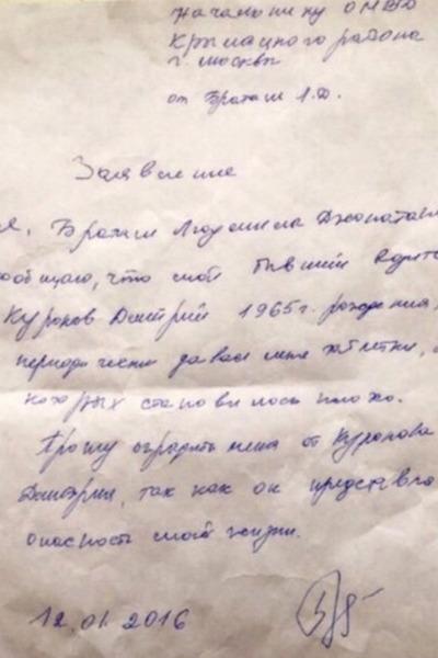 Документ, написанный Людмилой Браташ