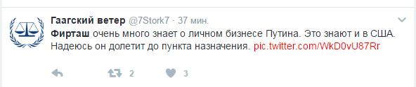 Соцсети комментируют новость об экстрадиции Фирташа в США: Что не день, то праздник!
