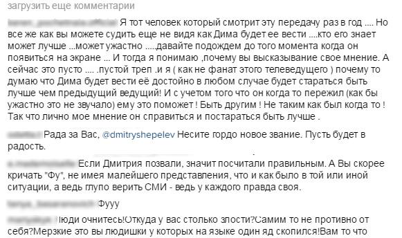 Поклонники Дмитрия желают ему успехов на новом месте