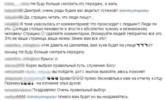 Комментарии в микроблоге Дмитрия Шепелева