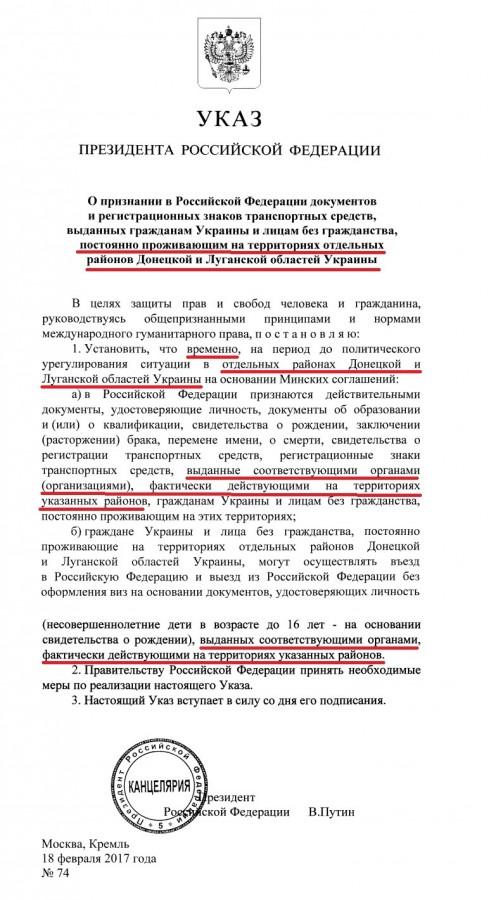 """Путин временно признал """"паспорта"""" ОРДИЛО, но не признал """"ДНР/ЛНР"""" - Фульмахт"""