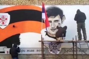 мурал_Сербия_Донбасс