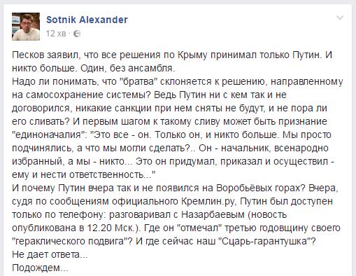 """Сотник: Исчезновение Путина – случайность или начало """"слива""""?"""