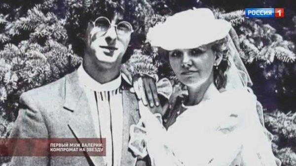 Валерия с первым мужем Леонидом Ярошевским