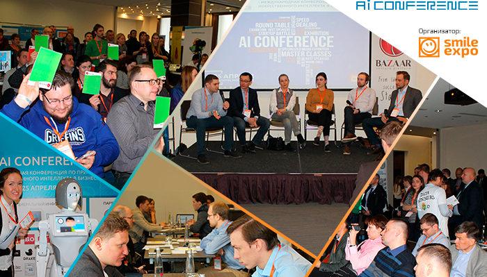 Итоги AI Conference: AI-инструменты Microsoft, смелые решения IBM, умные технологии VisionLabs, битва AI-стартапов и многое другое