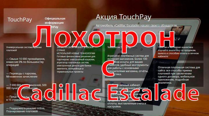 Вы выиграли автомобиль Cadillac Escalade. Отзывы о компании TouchPay. 7-495-374-53-91. possoneweb.com и osmpone.com - лохотрон