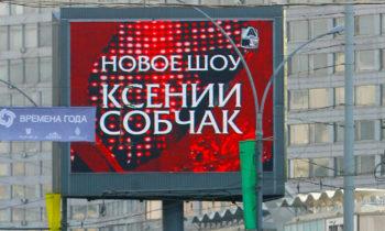 Собчак встретилась с Путиным до объявления об участии в выборах