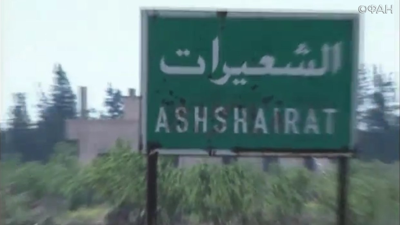 Сирия: МИД РФ назвал сроки публикации доклада о расследовании инцидента в Хан-Шейхуне