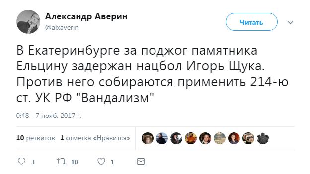 В российском Екатеринбурге задержан нацбол за попытку поджечь памятник Борису Ельцину