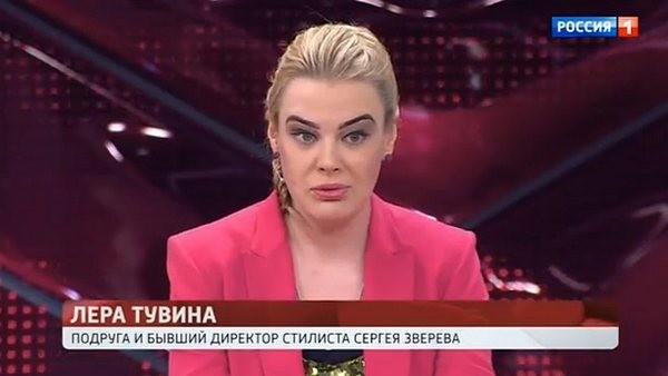 Лера Тувина