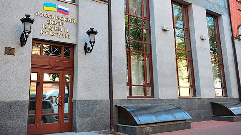 Российский центр науки и культуры в Киеве заковали в цепи