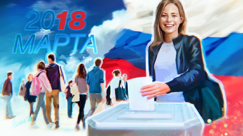 Выборы президента России 2018: в США сформированы четыре участка для голосования