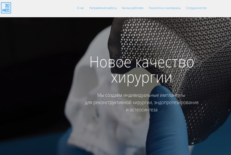 Компания 3D Медицинские системы
