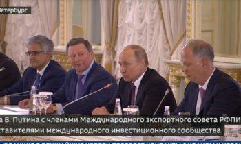 Встреча Путина с членами Международного экспортного совета РФПИ