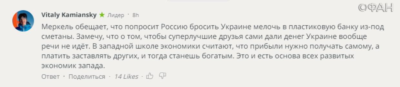 «Зачем нужен вороватый курьер?»: в РФ ответили на требование Германии к «Северному потоку-2»