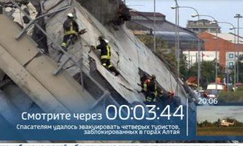 В Италии призвали к новому «плану Маршалла» для замены инфраструктуры после обрушения моста в Генуе