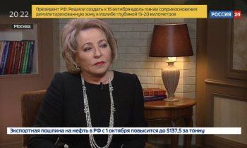 Мнение. Матвиенко: по итогам Евразийского женского форума главы стран получат рекомендации
