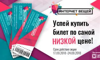Минус треть: билеты на форум «Интернет вещей» в Москве стали дешевле!