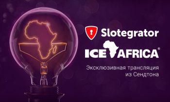 Slotegrator на ICE Africa 2018: прямая трансляция с места событий