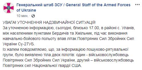 На Украине во время учений разбился Су-27