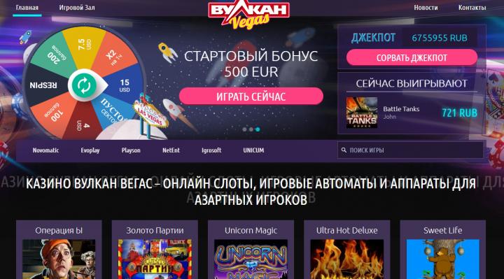 Новые возможности онлайн-казино Вулкан Вегас