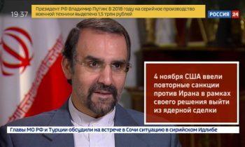 Мнение. Санаи: торговые расчеты в нацвалютах между Ираном и РФ набирают обороты